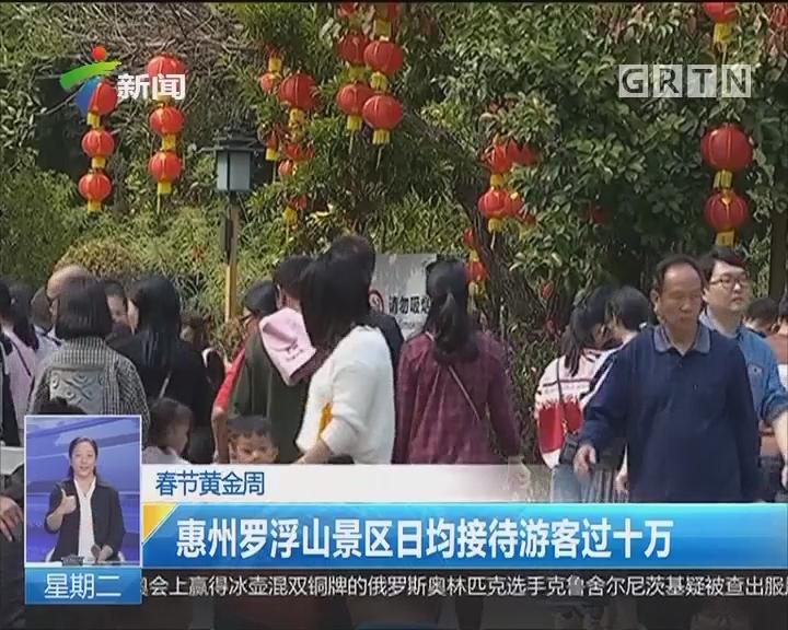 春节黄金周:惠州罗浮山景区日均接待游客过十万