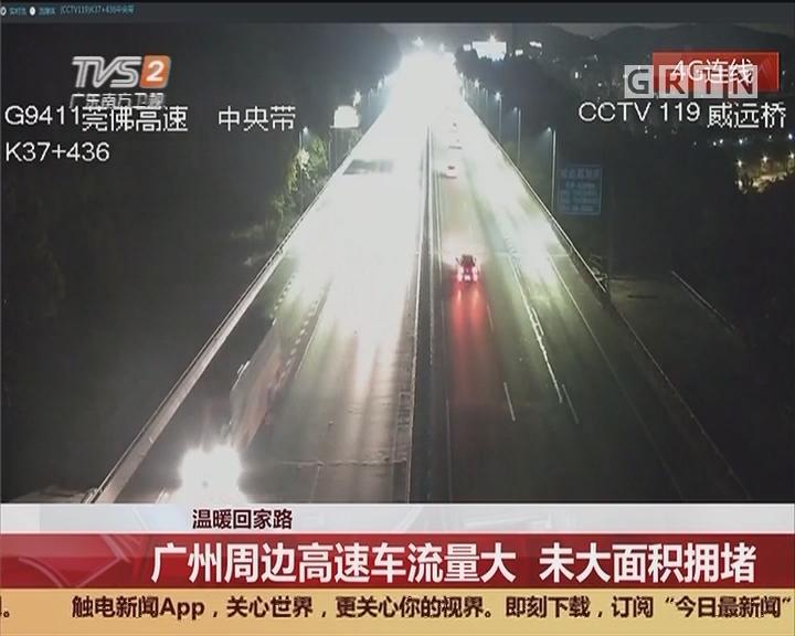 温暖回家路:广州周边高速车流量大 未大面积拥堵