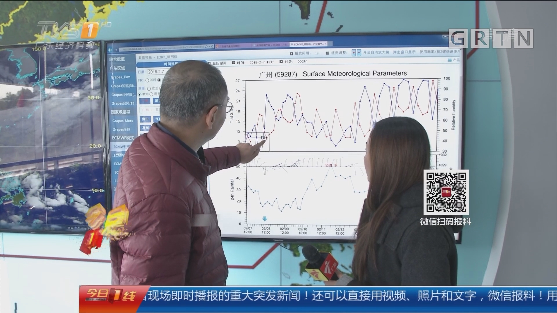 广东天气:气温又要大跳水 平均降温2-5℃