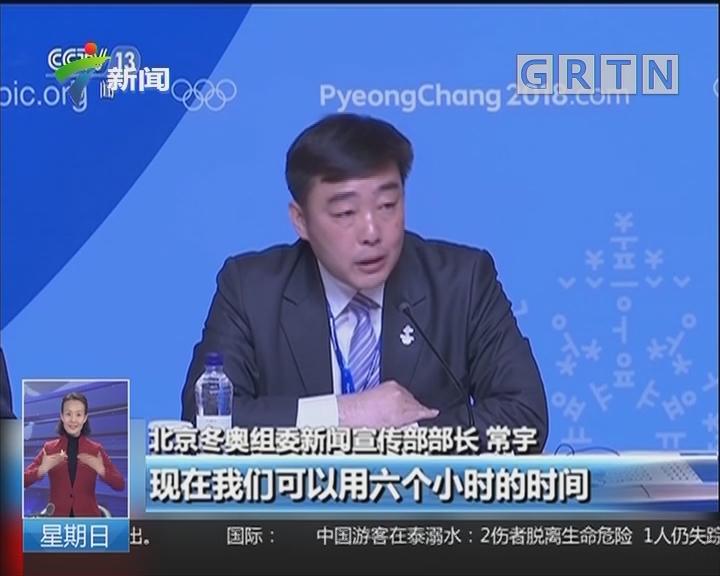韩国平昌冬奥会:平昌冬奥今晚闭幕 北京将接棒