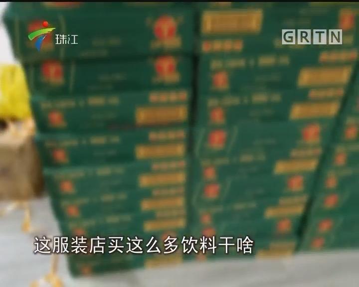 广州:商场老板代理饮料 租户都自觉掏钱买?