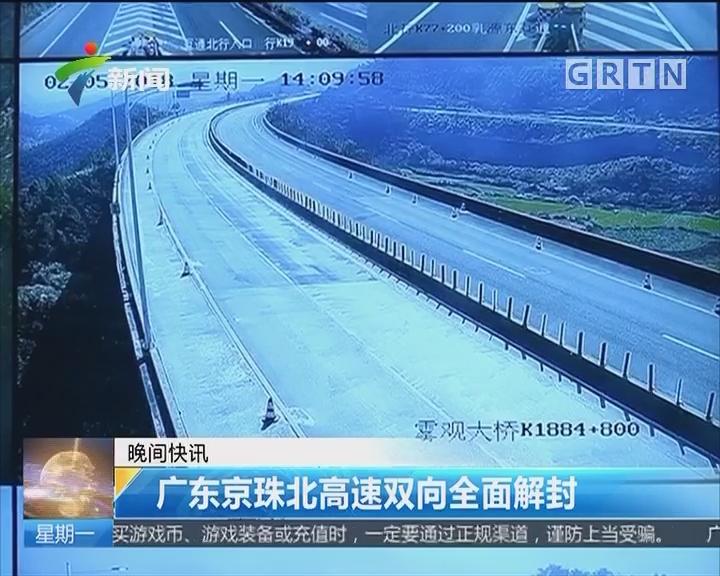 广东京珠北高速双向全面解封