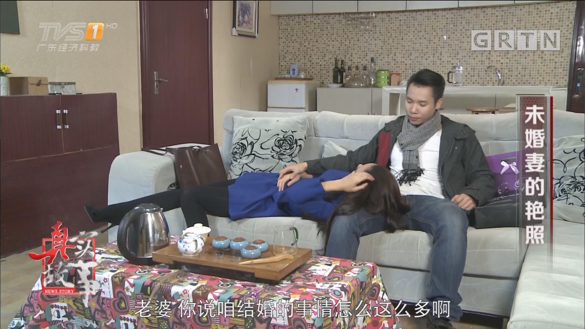 [HD][2018-02-01]真实故事:未婚妻的艳照