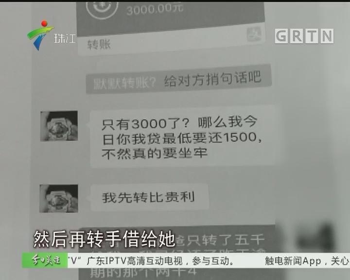 广州:痴情男被骗50多万 该如何追讨?