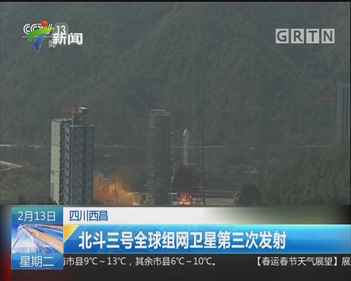 四川西昌:北斗三号全球组网卫星第三次发射
