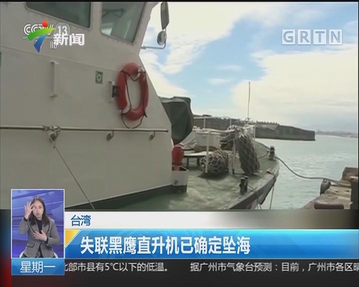 台湾:失联黑鹰直升机已确定坠海