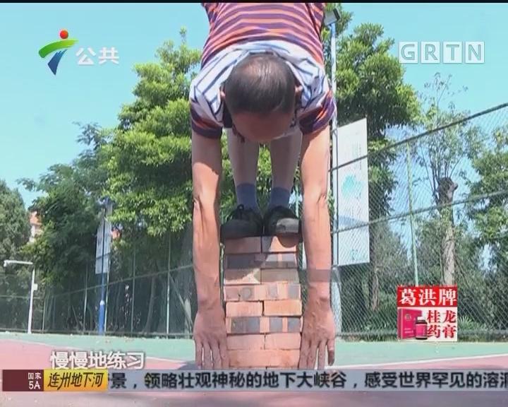 高手在民间:东莞牛人脚踩9层砖头触地