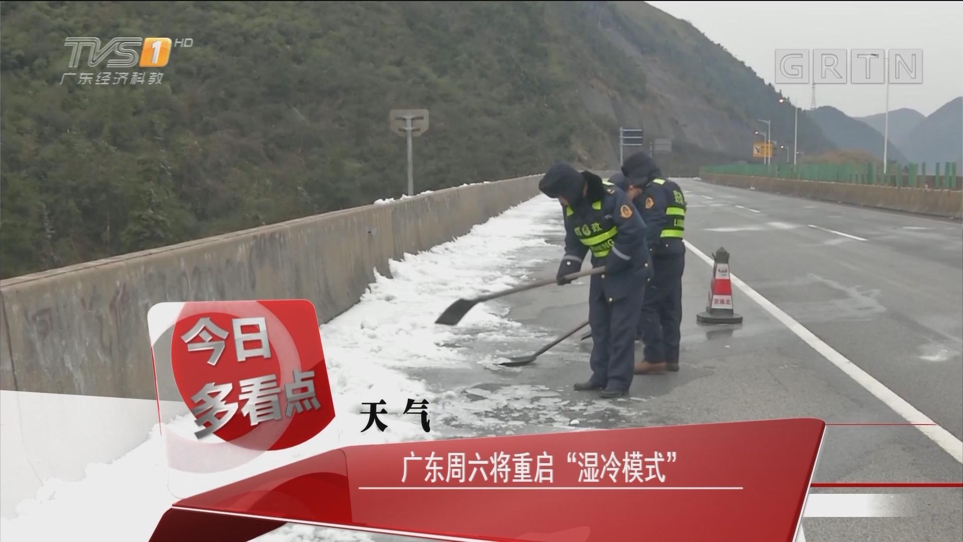 """天气:广东周六将重启""""湿冷模式"""""""