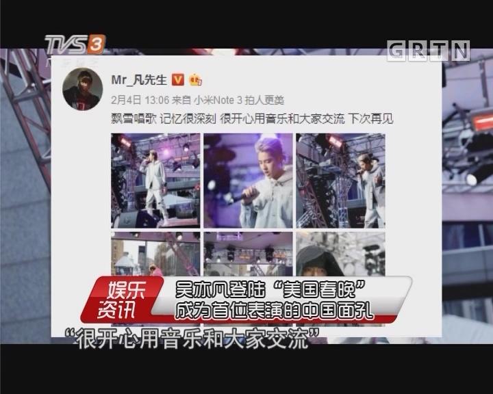 """吴亦凡登陆""""美国春晚""""成为首位表演的中国面孔"""