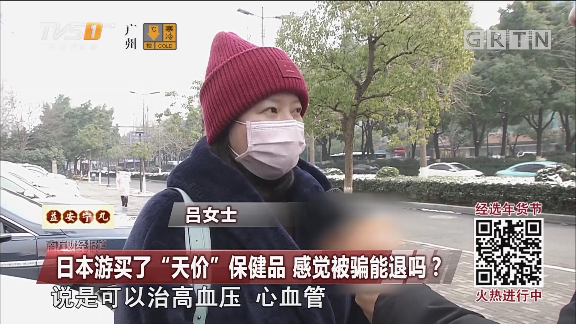 """日本游买了""""天价""""保健品 感觉被骗能退吗?"""