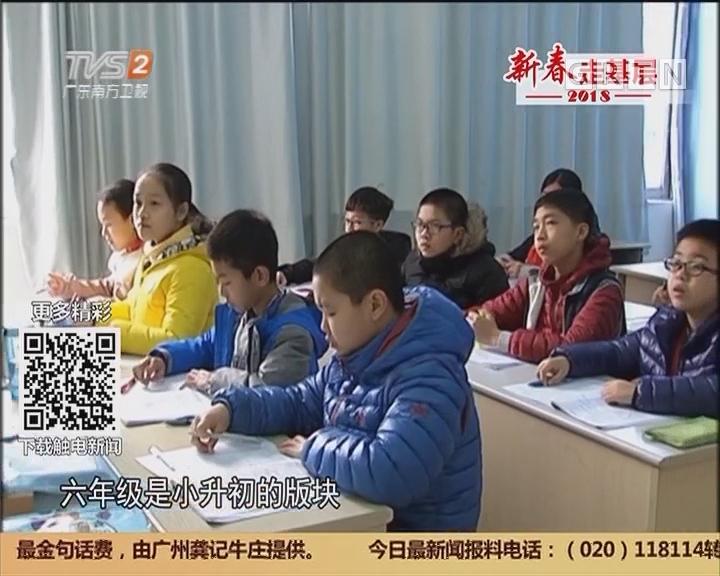 学生寒假补习忙 六年级生是主力