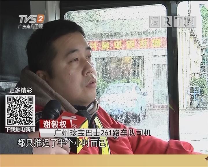 广州天河区:凌晨被车撞晕 夜班公交司机火速救人