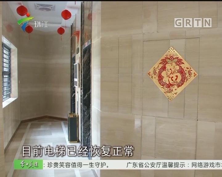 """深圳:小区电梯半年内多次急坠 居民""""心惊惊"""""""