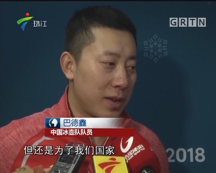 冬奥会:冰壶混双遗憾出局