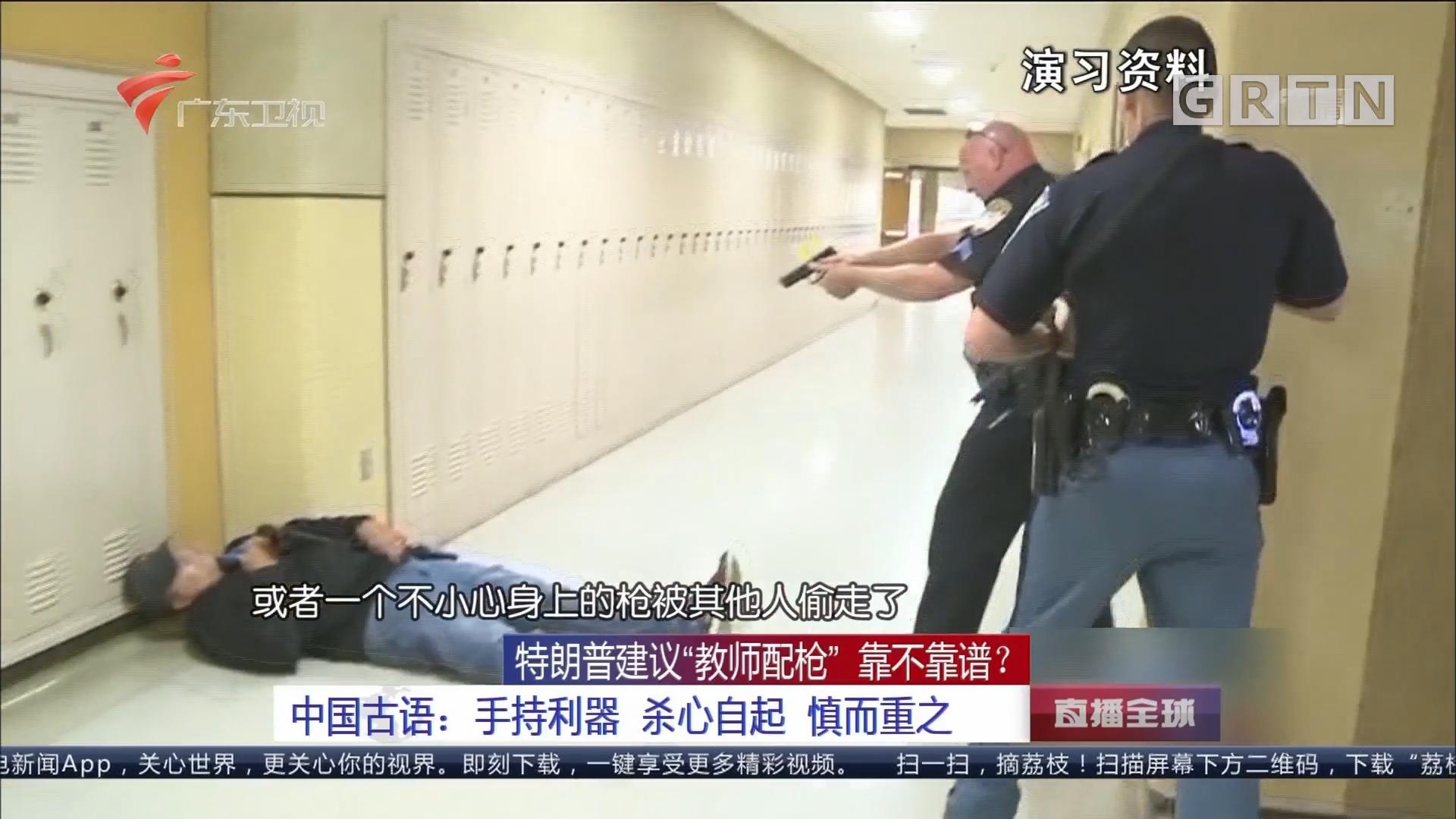 """特朗普建议""""教师配枪""""靠不靠谱?中国古语:手持利器 杀心自起 慎而重之"""
