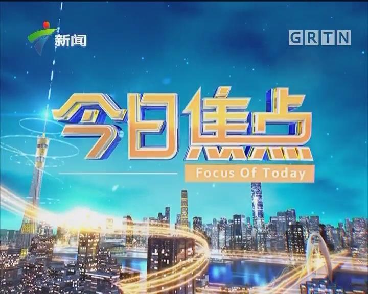[2018-02-12]今日焦点:广州白云国际机场:新一代应急指挥大厅指挥机场春运安保