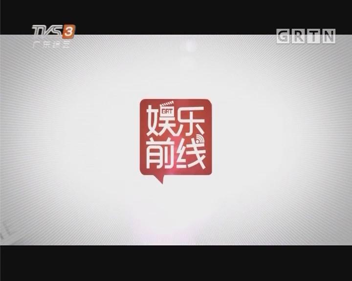 [2018-02-13]娱乐前线:黄子韬本色出演《谈判官》自带表情包大圈粉