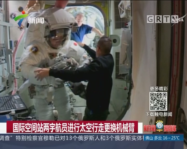 国际空间站两名宇航员进行太空行走更换机械臂