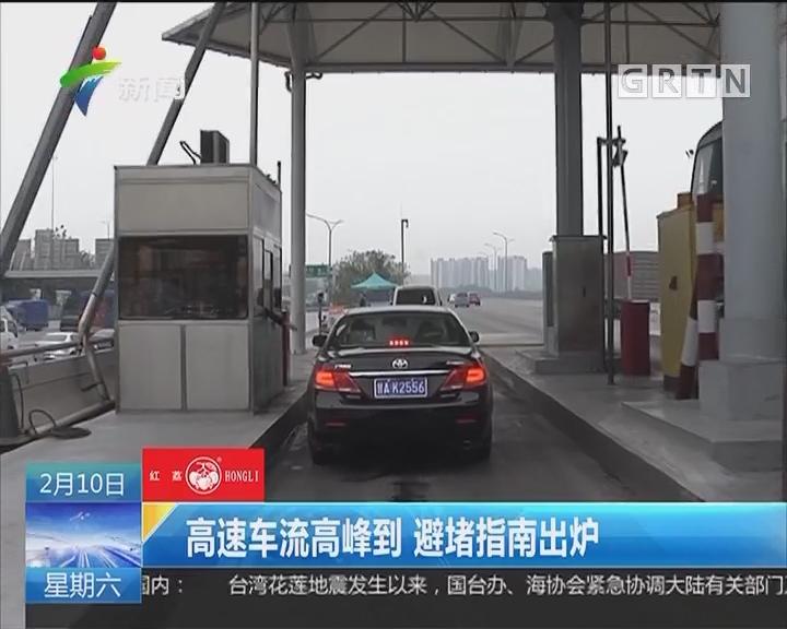 春运交通:高速车流高峰到 避堵指南出炉