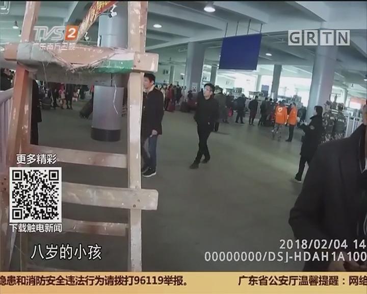 东莞火车站:小孩走失急坏家长 热心民警全力巡回