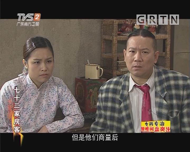 [2018-02-26]七十二家房客:孖石记(上)
