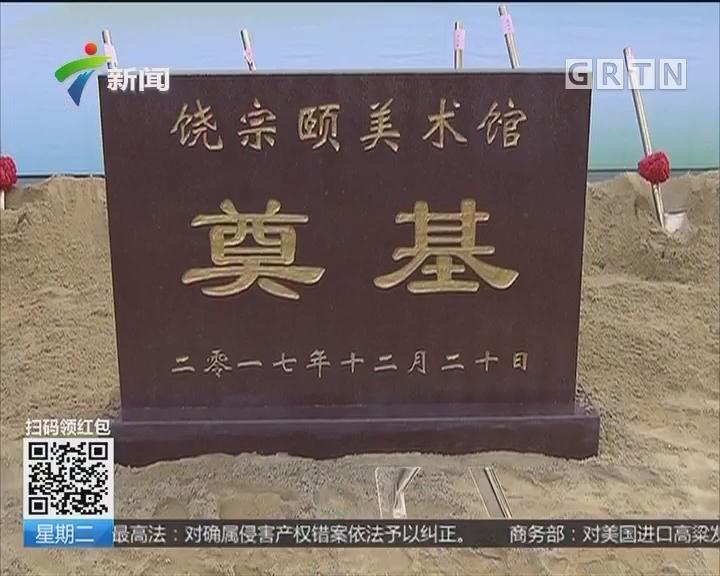 国学大师饶宗颐:缘深情切德泽南粤