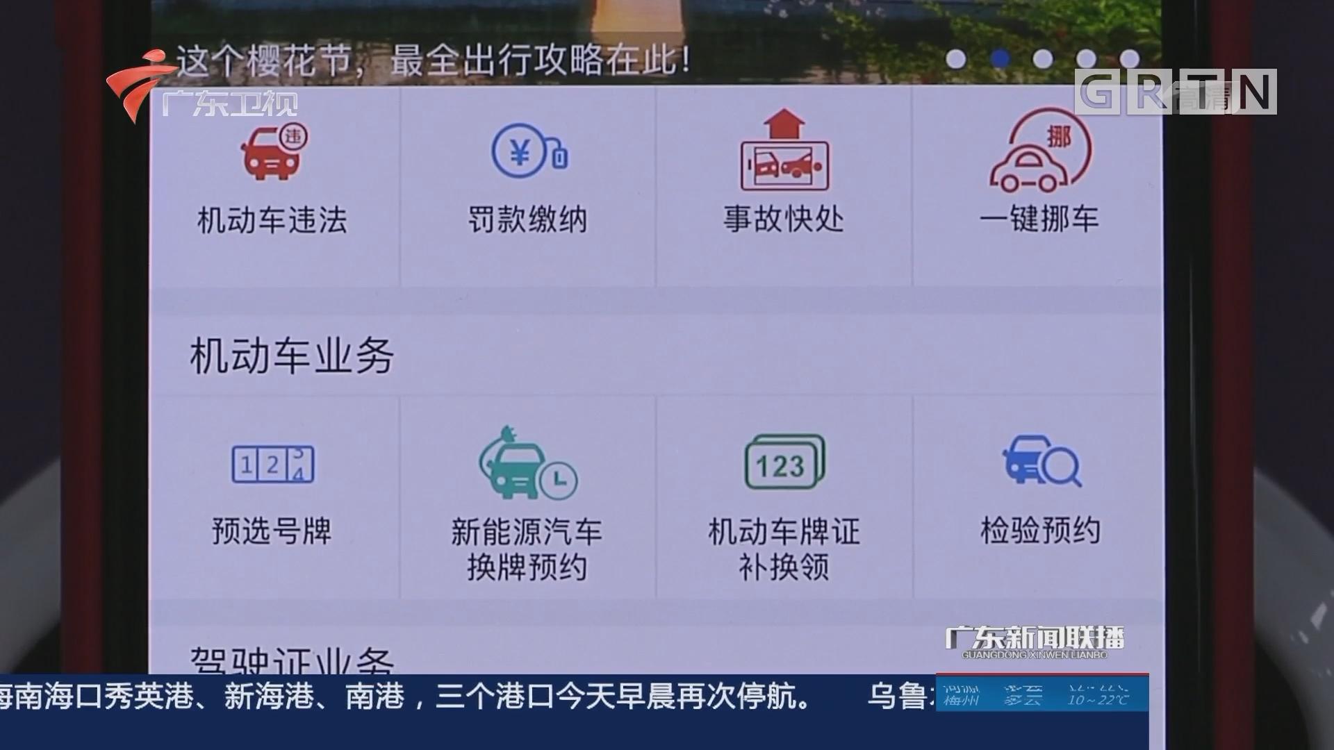 驾照销分新规:新增网上处理 非本人名下机动车交通违法渠道