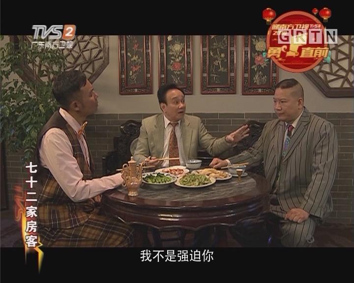 [2018-02-15]七十二家房客:门道(二)