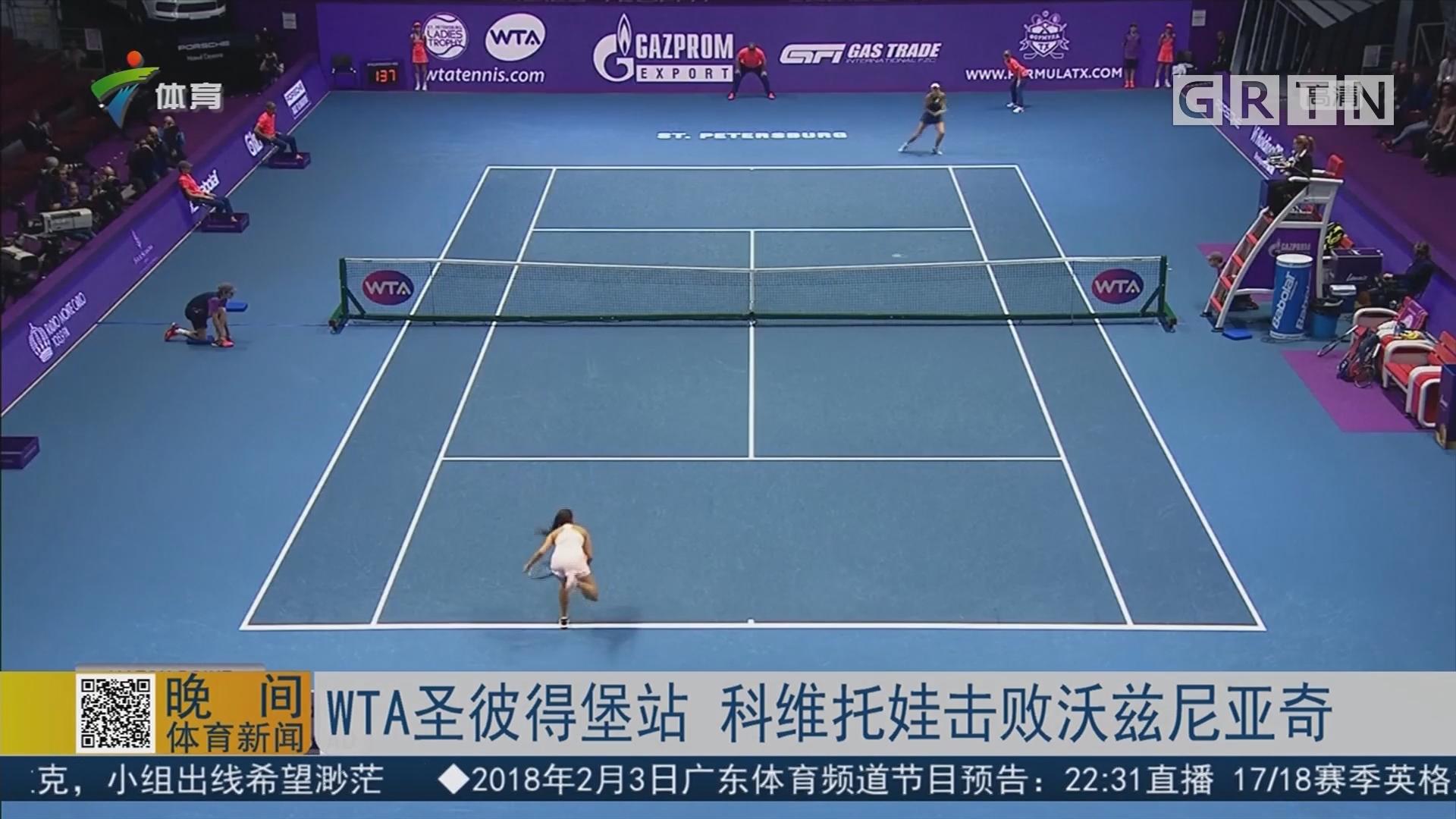 WTA圣彼得堡站 科维托娃击败沃兹尼亚奇