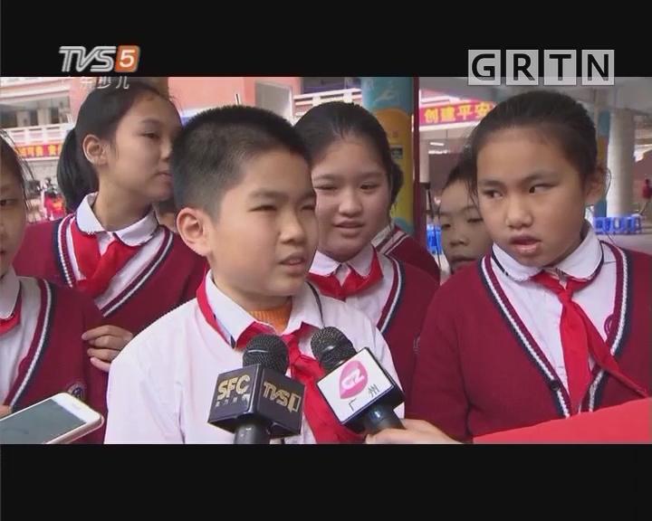 [2018-02-28]南方小记者:开学第一课 这些知识成热点