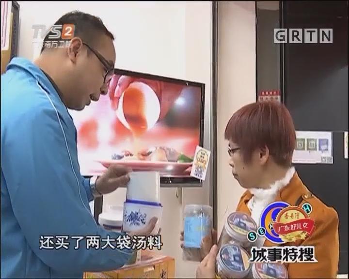 """""""特搜靓汤""""年货节 汤料大卖人气旺"""