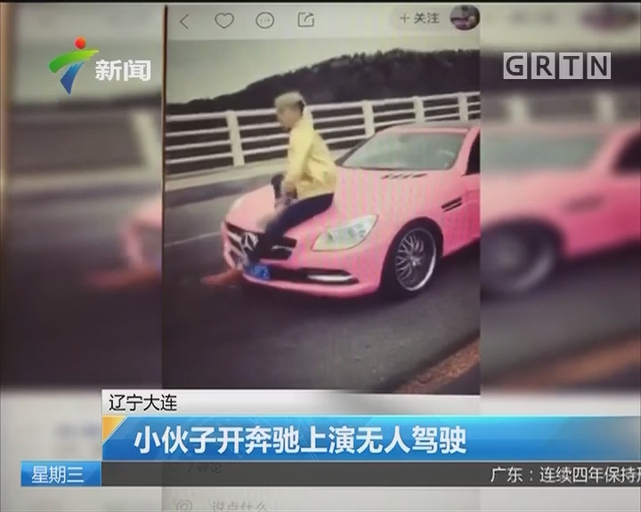 辽宁大连:小伙子开奔驰上演无人驾驶
