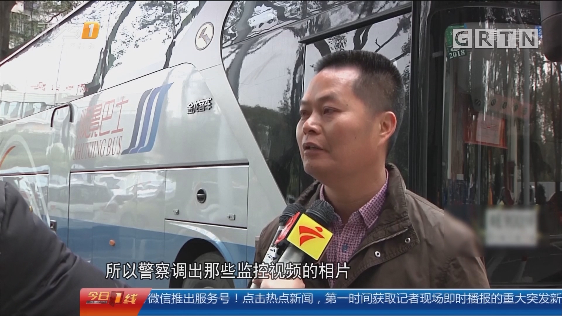 佛山:春运为揽活 男子竟偷大巴