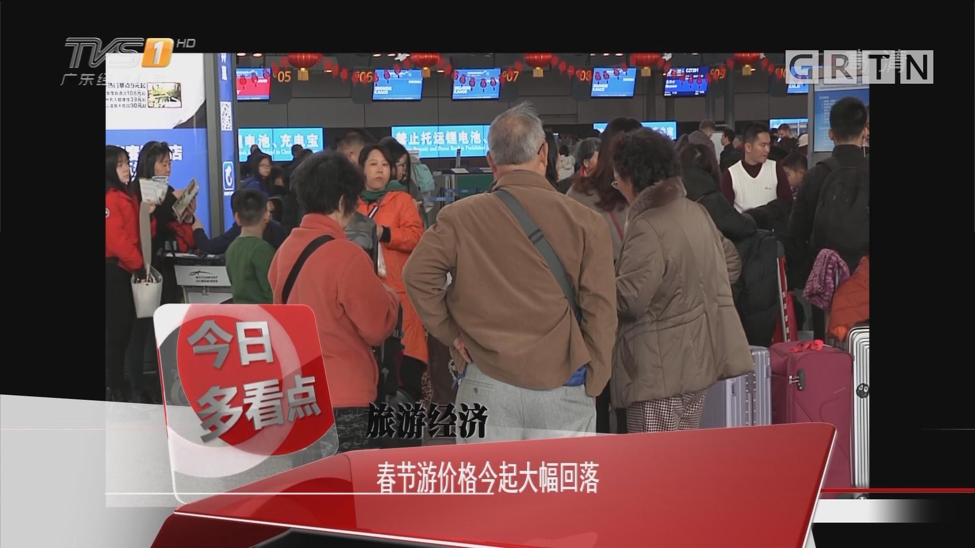 旅游经济:春节游价格今起大幅回落