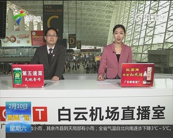 记者直击白云机场出行客流
