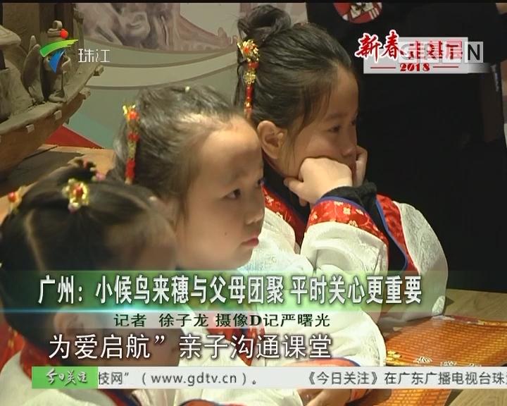 广州:小候鸟来穗与父母团聚 平时关心更重要