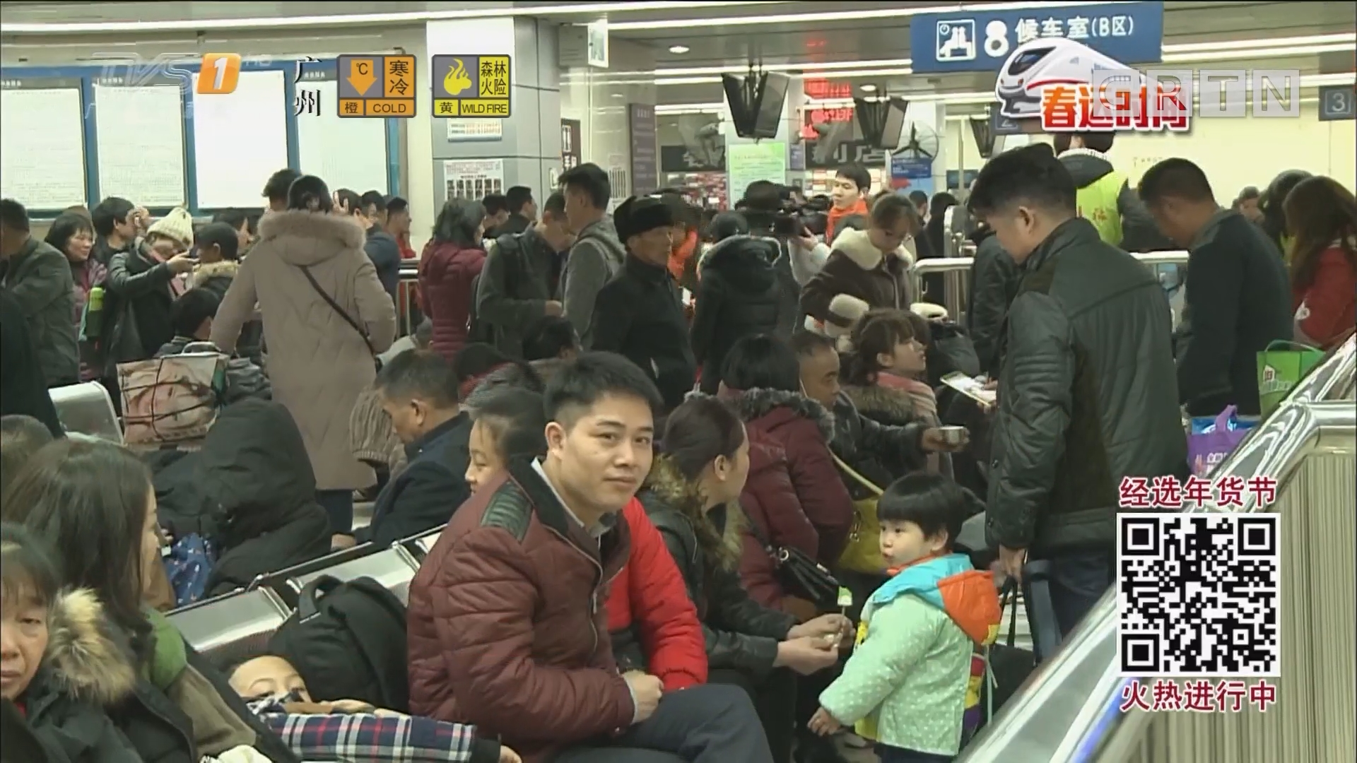 冬日暖阳邵阳专列:凌晨四点的广州火车站