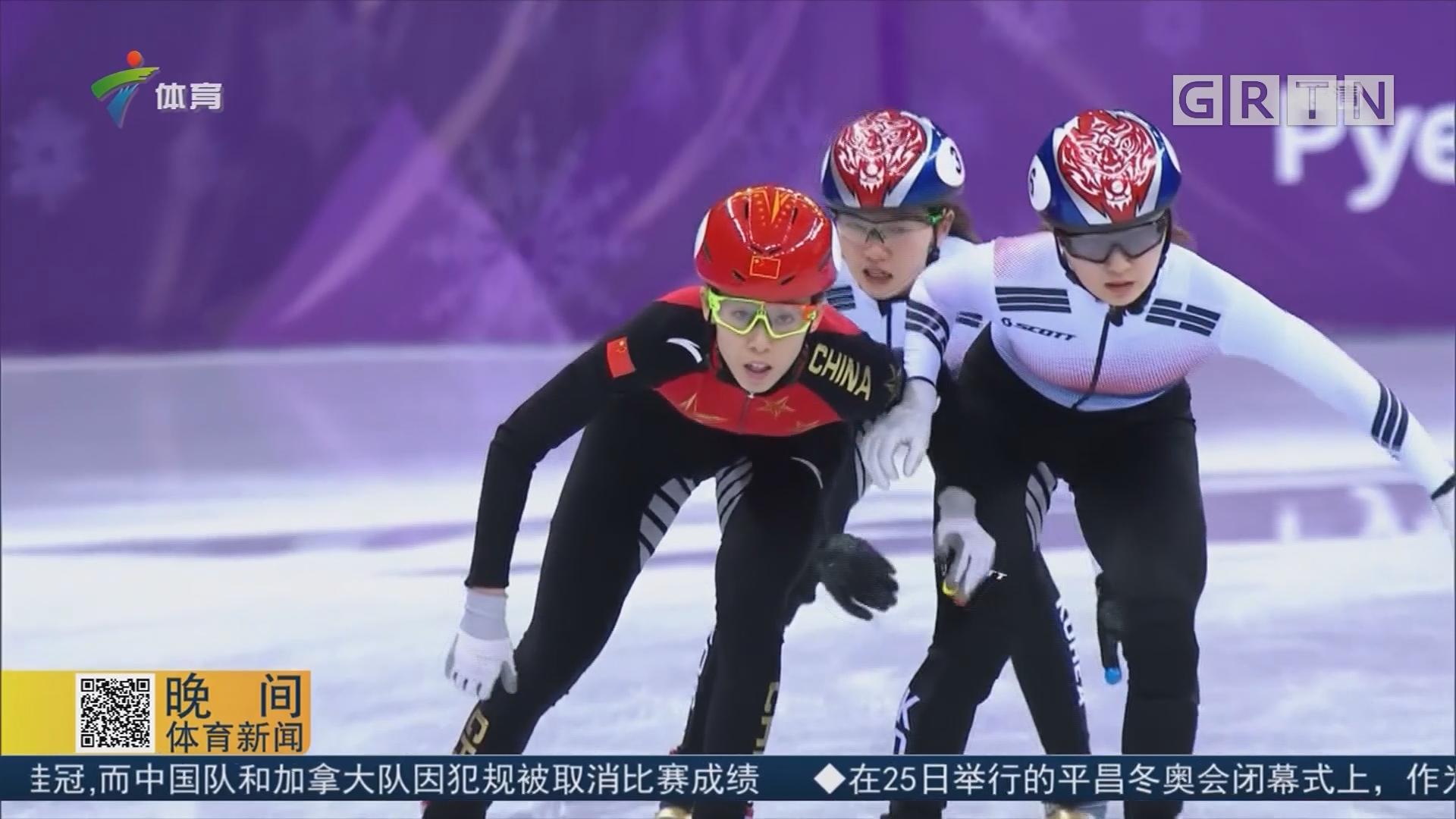 短道速滑女子3000米接力 中国队被判犯规