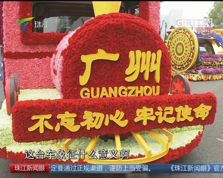 震撼!广州史上最大的花车巡游启动