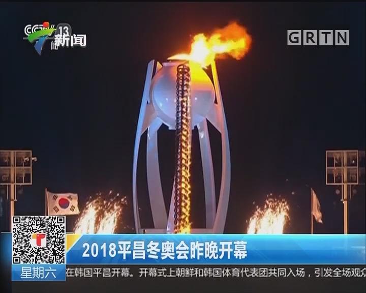 2018平昌冬奥会昨晚开幕