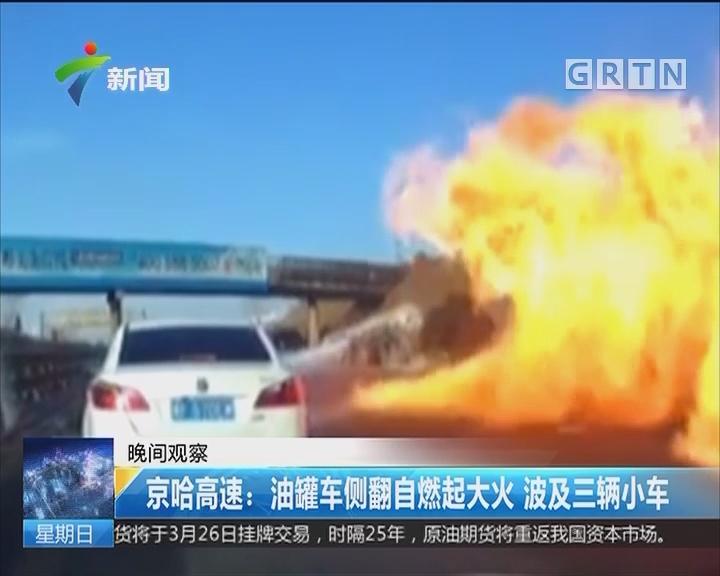 晚间观察  京哈高速:油罐车侧翻自燃起大火 波及三辆小车