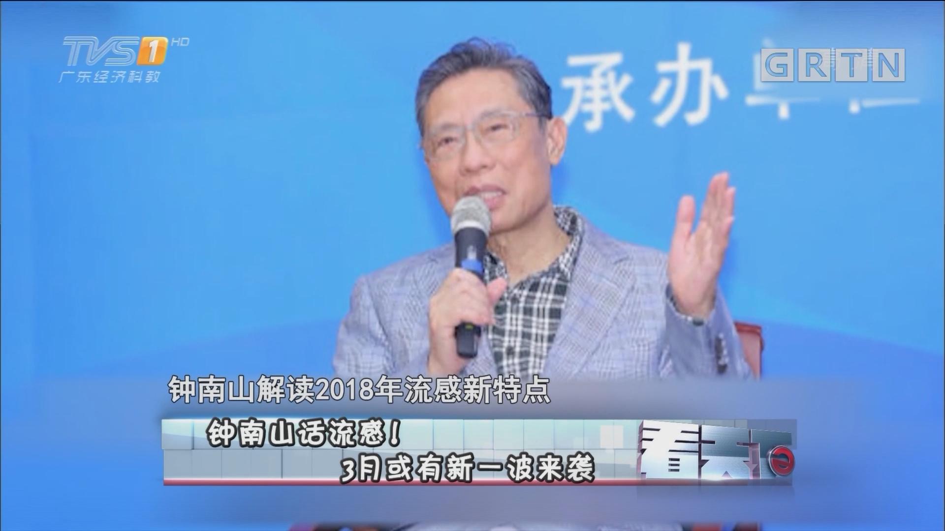 [HD][2018-02-28]看天下:钟南山话流感!3月或有新一波来袭