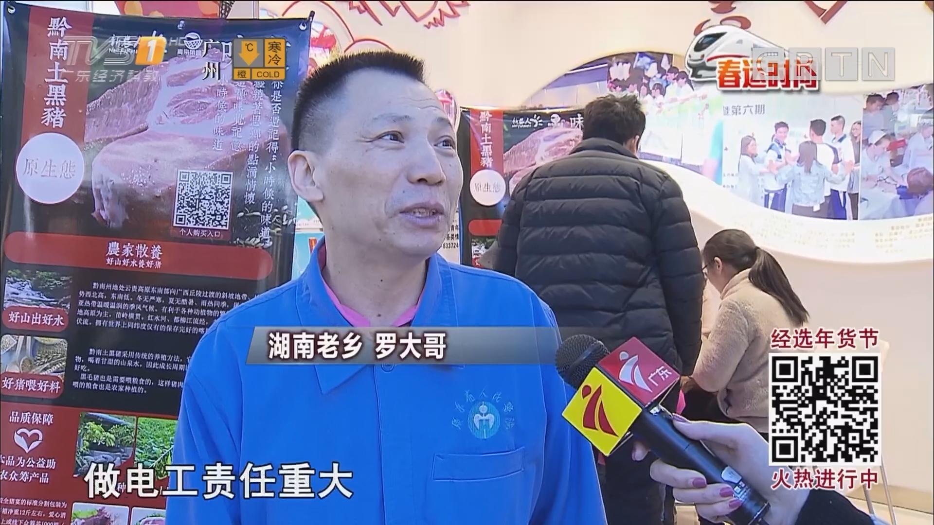 """""""冬日暖阳"""" 湖南邵阳专列即将出发"""