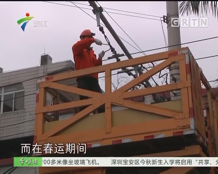直击春运:电车工匠助力旅客平安回家