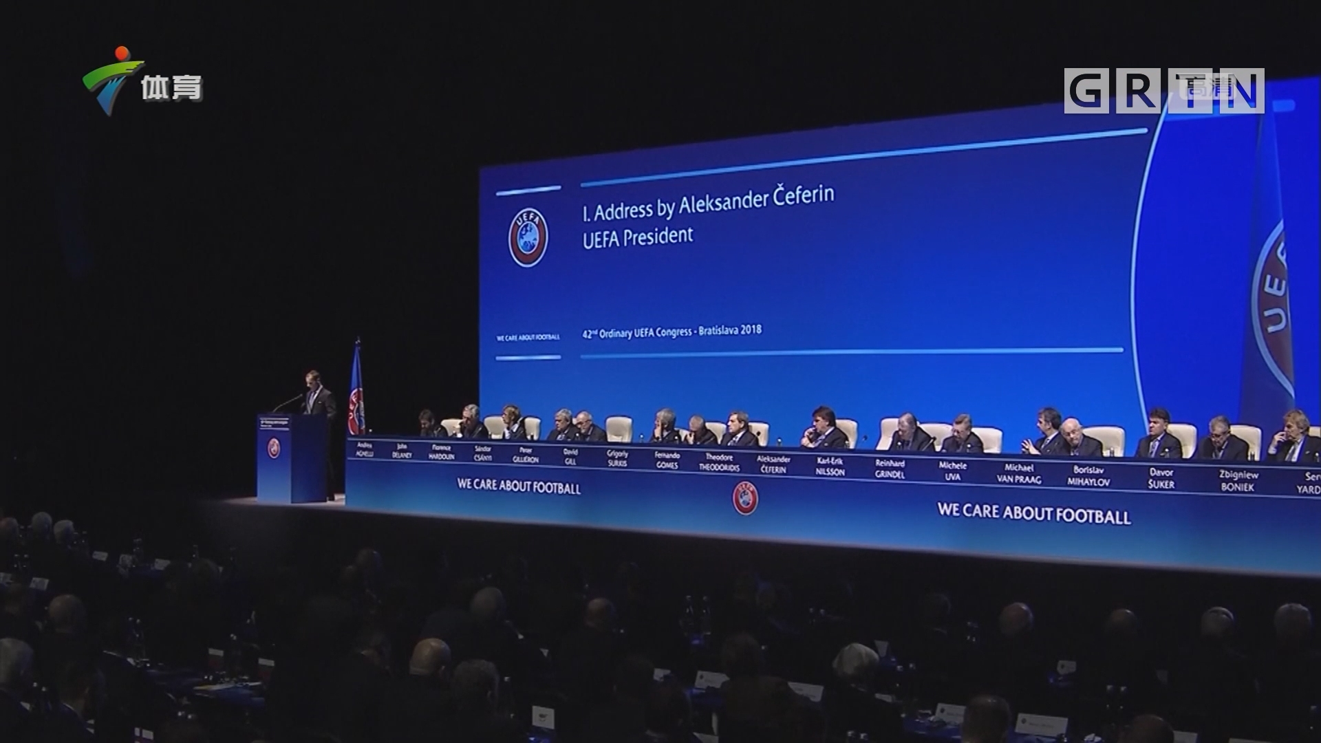 第42届欧足联大会在布拉迪斯拉发召开