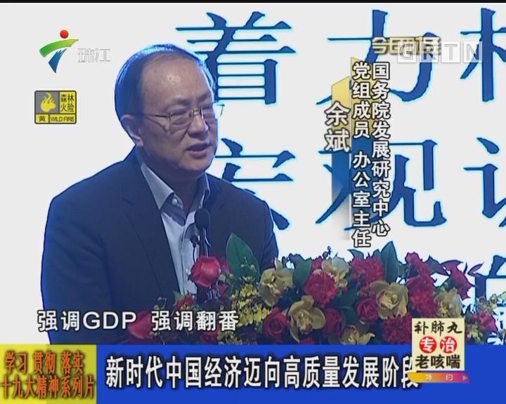 新时代中国经济迈向高质量发展阶段