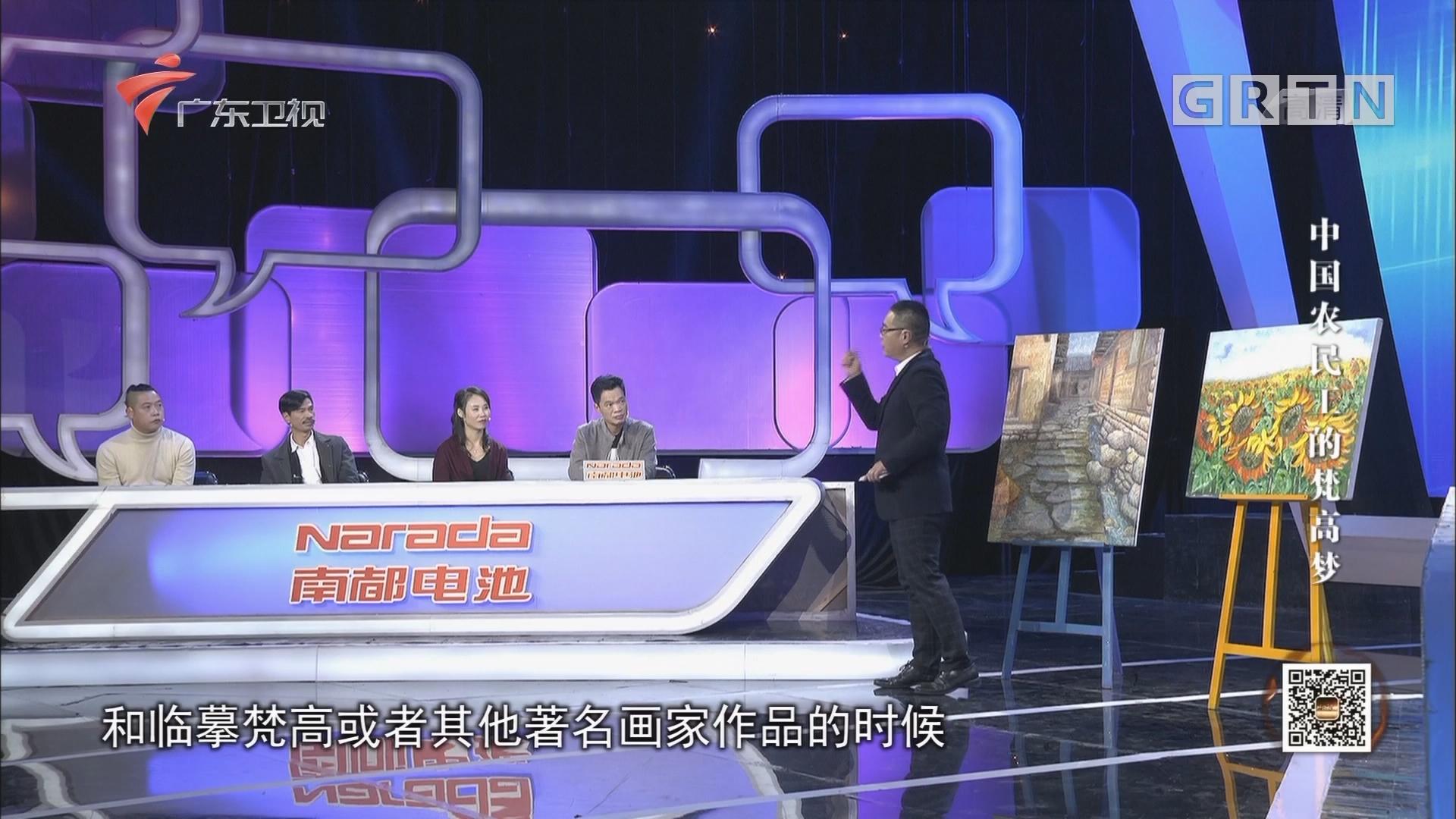[HD][2018-02-28]社会纵横:中国农民工的梵高梦
