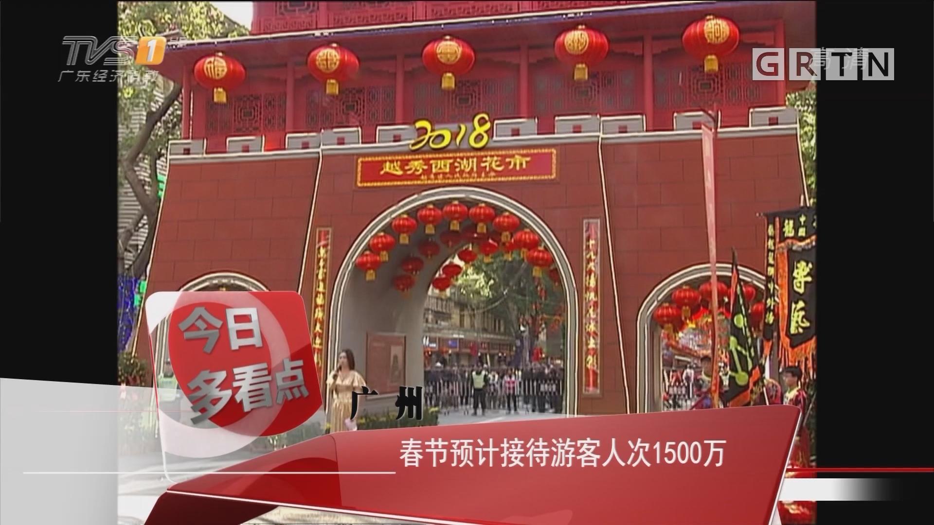 广州:春节预计接待游客人次1500万