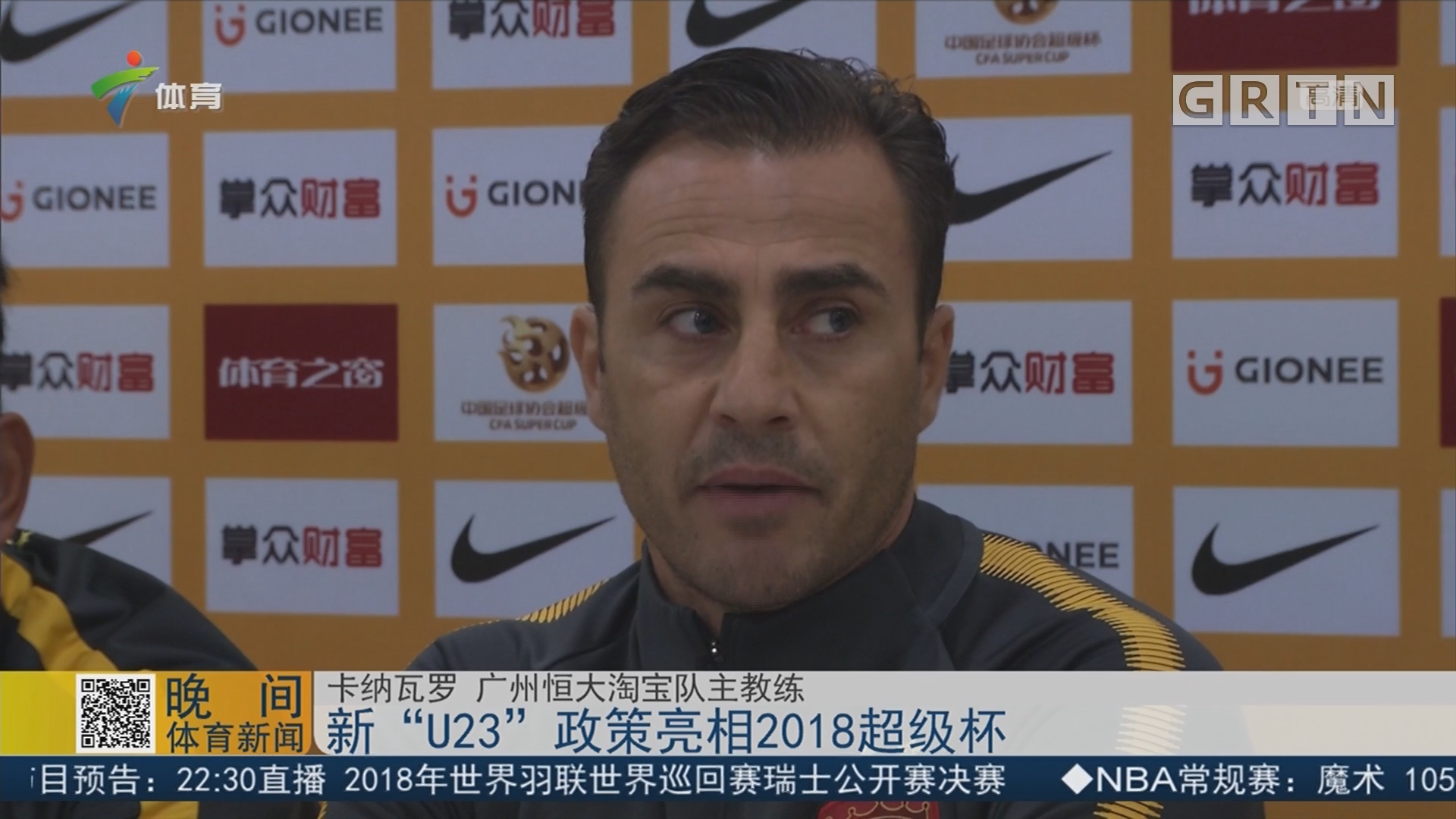 """新""""U23""""政策亮相2018超级杯"""