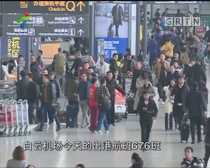 """春运首日:白云机场全面启用""""刷脸""""过安检"""